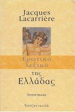 Image de Ερωτικό λεξικό της Ελλάδας