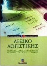 Εικόνα της Αγγλοελληνικό και ελληνοαγγλικό λεξικό λογιστικής