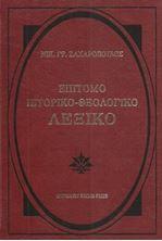 Image de Επίτομο ιστορικό - θεολογικό λεξικό