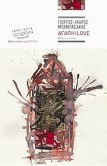 Αγάπη/Love