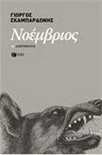 Picture of Νοέμβριος - 33 διηγήματα