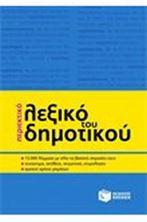 Εικόνα της Περιεκτικό λεξικό του Δημοτικού