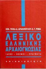 Image de Λεξικό ελληνικής αρχαιογνωσίας