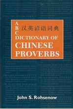 Image de ABC Dictionary of Chinese Proverbs (Yanyu)
