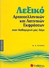 Image de Λεξικό αρχαιοελληνικών και λατινικών εκφράσεων στον καθημερινό μας λόγο