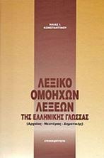 Image de Λεξικό ομόηχων λέξεων της ελληνικής γλώσσας