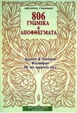 Εικόνα της 806 Γνωμικά & Αποφθέγματα Αρχαίων και νεότερων Φιλοσόφων και η ερμηνεία τους