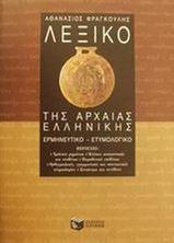 Image de Λεξικό της αρχαίας ελληνικής