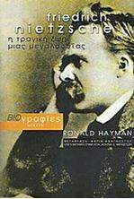 Picture of Friedrich Nietzsche. . Η τραγική ζωή μιας μεγαλοφυΐας