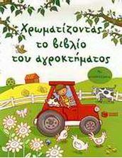 Εικόνα της Χρωματίζοντας το βιβλίο του αγροκτήματος