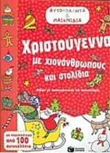 Εικόνα της Αυτοκόλλητα και παιχνίδια: Χριστούγεννα με χιονάνθρωπους και στολίδια