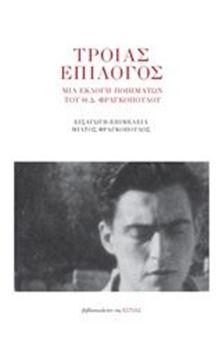 Τροίας επίλογος Μια εκλογή ποιημάτων του Θ.Δ. Φραγκόπουλου