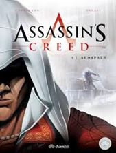 Image de Assassin's Creed: Απόδραση