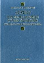 Image de Λεξικό των νεοελληνικών κυρίων ονομάτων - ιστορικώς και γλωσσικώς ερμηνευόμενα