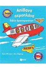 Εικόνα της Απίθανα αεροπλάνα