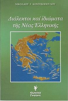 Picture of Διάλεκτοι και ιδιώματα της νέας Ελληνικής