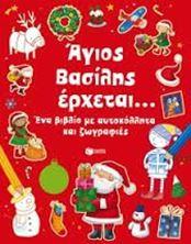 Εικόνα της Άγιος Βασίλης έρχεται... Ένα βιβλίο με αυτοκόλλητα και ζωγραφιές
