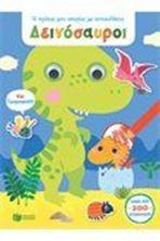 Εικόνα της Δεινόσαυροι. Οι πρώτες μου ιστορίες με αυτοκόλλητα