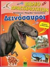 Εικόνα της Δεινόσαυροι