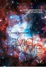 Picture of David Bowie: Αναζητώντας τον Starman
