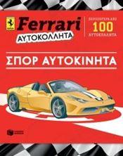 Εικόνα της FERRARI αυτοκόλλητα: Σπορ αυτοκίνητα