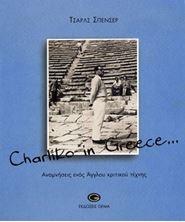 Picture of Charliko in Greece - Αναμνήσεις ενός Άγγλου κριτικού τέχνης