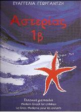 Image de Αστερίας 1β Ελληνικά για παιδιά