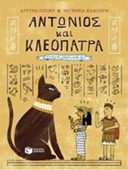 Αντώνιος και Κλεοπάτρα (Σειρά Μικρά γατικά, βιβλίο 2)