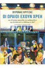 Image de Οι ωραίοι έχουν χρέη: και 44 ακόμα τραγούδια που καθρεφτίζουν την Ελλάδα από το 1990 έως το 2017