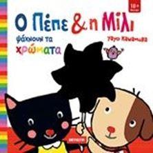Εικόνα της Ο Πέπε και η Μίλι ψάχνουν τα χρώματα