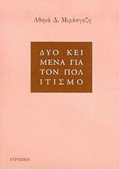 Image sur Δύο κείμενα για τον πολιτισμό