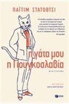 Η γάτα μου η Γιουγκοσλαβία