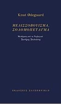 Picture of Μελισσοβούισμα, σολομοπέταγμα (δίγλωσση έκδοση)