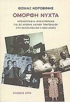 Image sur Όμορφη Νύχτα: Χρονογραφία- μυθιστόρημα για 20 χρόνια λαϊκού τραγουδιού στη Θεσσαλονίκη [1985-2005]