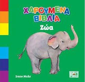 Χαρούμενα βιβλία - Ζώα