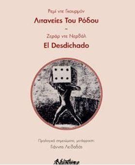 Λιτανείες του ρόδου - El Desdichado (δίγλωσση έκδοση)