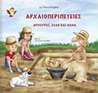 Αρχαιοπεριπέτειες Αρθούρος, Έλλη και Νανά: Παίζοντας... Μαθαίνω Αρχαιολογία