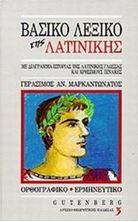 Εικόνα της Βασικό λεξικό της λατινικής