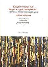 "Image de ""Και με τον ήχον για μια στιγμή επιστρέφουν..."", Η ελληνική ποίηση στον εικοστό αιώνα"