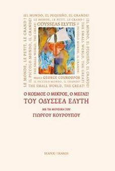 Image sur «Ο κόσμος ο μικρός, ο μέγας!» του Οδυσσέα Ελύτη με τη μουσική του Γιώργου Κουρουπού (πεντάγλωσση έκδοση)