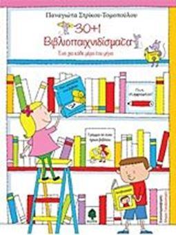 Image sur 30+1 βιβλιοπαιχνιδίσματα