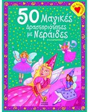 Image de 50 Μαγικές Δραστηριότητες με Νεράιδες