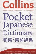 Picture of Collins Pocket Japanese Dictionary