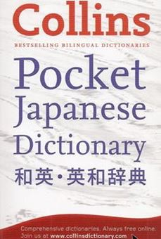 Image sur Collins Pocket Japanese Dictionary