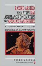 Εικόνα της Βασικό λεξικό ρημάτων και ανωμάλων ονομάτων της Αρχαίας Ελληνικής
