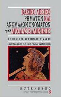 Image sur Βασικό λεξικό ρημάτων και ανωμάλων ονομάτων της Αρχαίας Ελληνικής