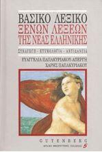 Εικόνα της Βασικό λεξικό ξένων λέξεων της νέας ελληνικής