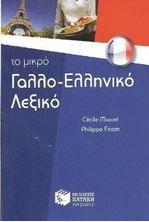 Image de Το μικρό γαλλο-ελληνικό λεξικό