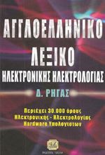 Image de Αγγλο-ελληνικό λεξικό ηλεκτρονικής/ηλεκτρολογίας