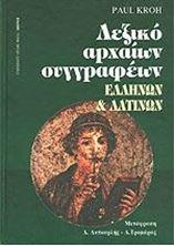 Image de Λεξικό αρχαίων συγγραφέων ελλήνων και λατίνων